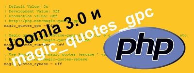 Joomla 3.0 и magic_quotes_gpc off