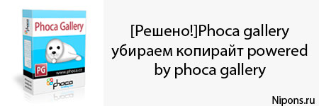 [Решено!]Phoca gallery - убираем копирайт powered by phoca gallery